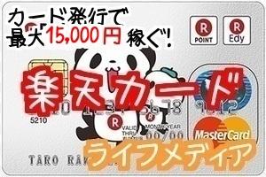 ライフメディア楽天カード