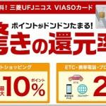 「VIASOカード」10,500円相当が稼げる!!ライフメディア経由がお得!!