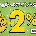 げん玉「PeX」がポイント交換先に追加!今なら2%増量中!