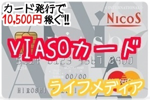 VIASOカードサイド用