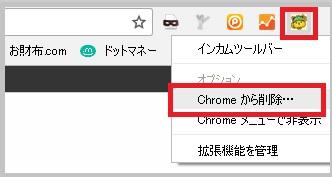Chromeから削除