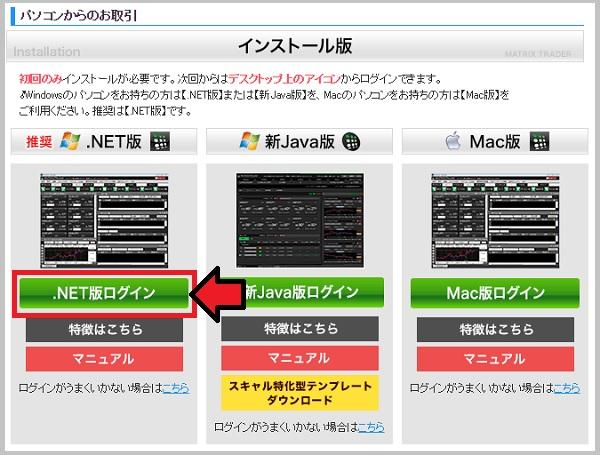 .NET版ログイン