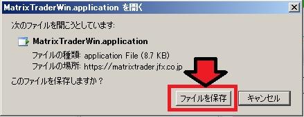 ファイルを保存