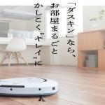 ダスキン「ロボットクリーナーSiRo」無料で試せた上にお小遣いが貰える!