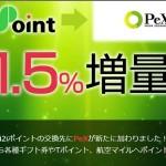i2iポイント「Pex」がポイント交換先に追加今なら1.5%増量!