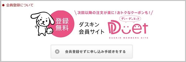 ダスキン会員サイト登録
