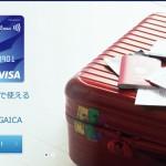 「海外プリペイドカードGAICA」3,000円相当稼げる!お小遣いサイト経由発行がお得