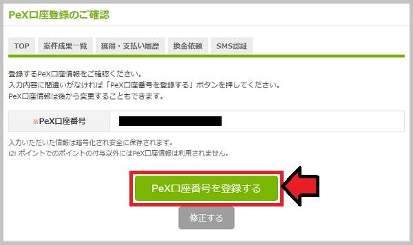 PeX口座番号を登録する
