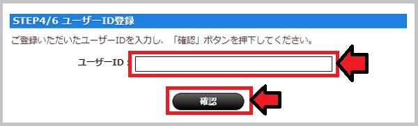 ユーザーID登録