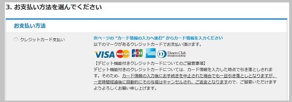 クレジットカードのみ