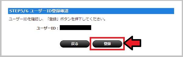 ユーザーID確認後登録