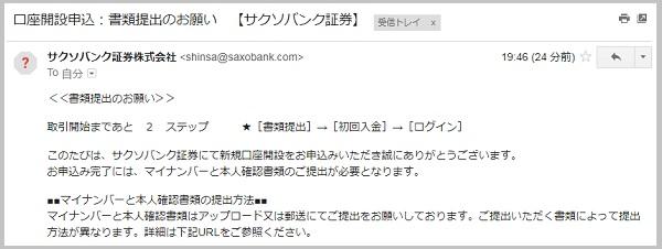 サクソバンクからのメール