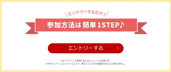 参加方法は簡単1STEP