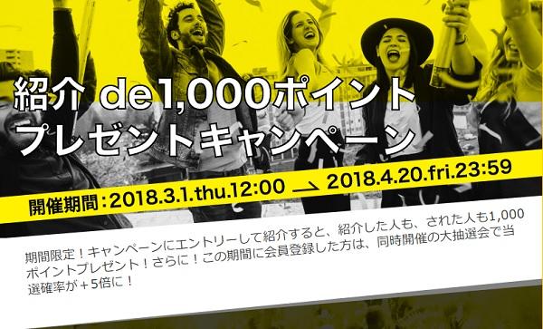 紹介de1,000ポイントプレゼントキャンペーン