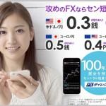 【急げ!!】セントラル短資FXを申し込んで26,000円以上を稼ぐ方法!!【高還元は日曜まで!!】