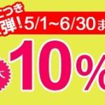 ライフメディア「PeX」へのポイント交換で最大10%増量!!