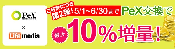 10%増量