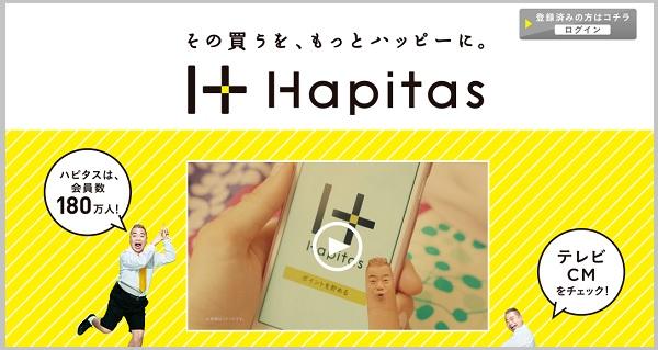 3位 ハピタス