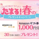 【たまる!】クイズに答えてAmazonギフト券1000円分を当てよう!