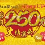 ハピタス2万円以上が当たるチャンス!「総額250万大抽選会」