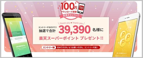 100万ダウンロード突破記念キャンペーン