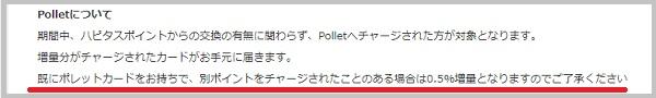 Polletについて