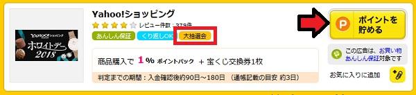 Yahoo!ジャパン