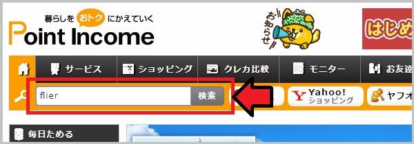 インカムTOPページ検索窓