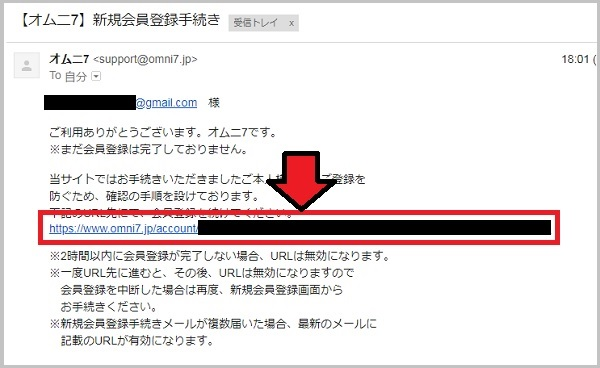メール内のURLをクリック