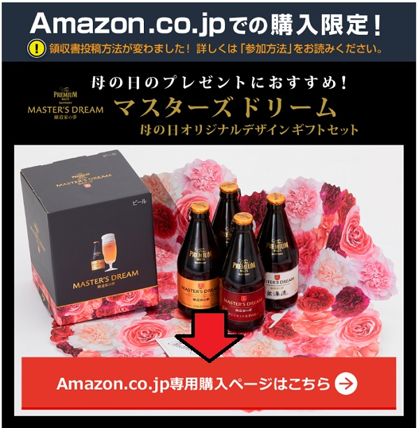 Amazon.co.jp専用購入ページはこちら