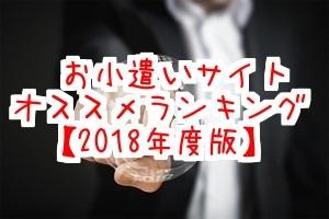 2018年度版お小遣いサイトランキング画像