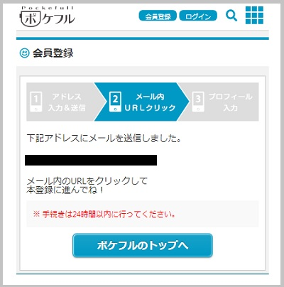 メール内URLクリック
