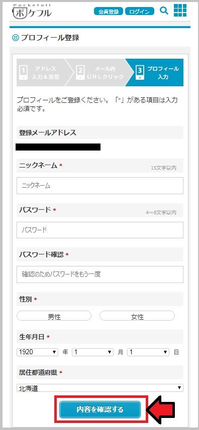 プロフィール登録