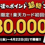 【げん玉】楽天カード発行で合計20,000円が貰える!!【4月20日から】