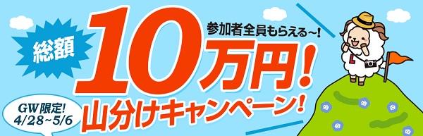総額10万円キャンペーン