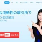 「QUOINEX」お小遣いサイト経由で稼ぐ!?口座開設だけでOK!口座開設方法