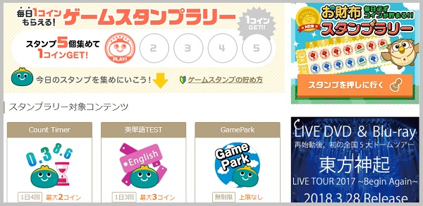 お財布.comゲームコンテンツ