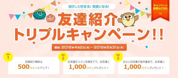 お財布.comトリプルキャンペーン