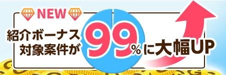 99%に大幅UP