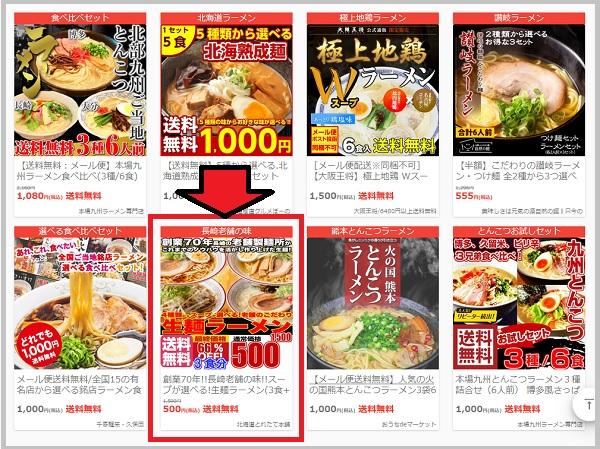 送料無料500円