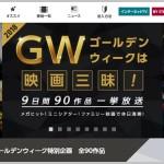 「スターチャンネル」お小遣いサイト経由の無料登録で最大2300円を稼ぐ!