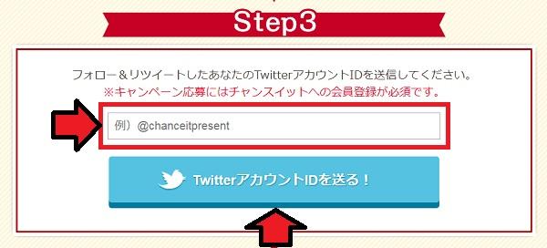TwitterアカウントIDを送る!