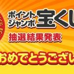 【ECナビ】新ポイントジャンボ宝くじでようやく3等が当たりました!