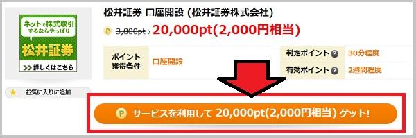松井証券口座開設