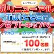 祝リニューアルTwitterキャンペーン