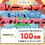 【チャンスイット】Amazonギフト券500円分が当たる「祝リニューアルTwitterプレゼントキャンペーン」