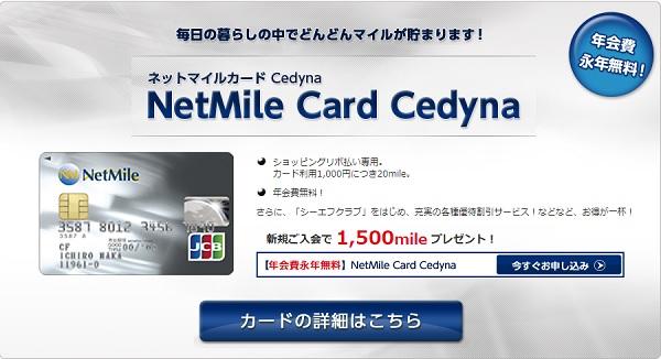 ネットマイルカード