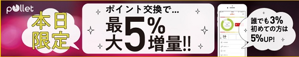 最大5%増量