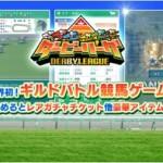 ポイントタウン「ダービーリーグを遊んでポイントゲット!」最大5,000円が当たる!