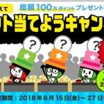 マクロミル1万円が当たる!「クイズに答えてポイント当てよう!キャンペーン」